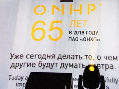 """ПАО """"ОНХП"""" празднует юбилей"""