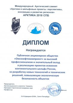 """Диплом ПАО """"ОНХП"""""""