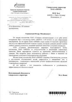 """Поздравление ПАО """"ОНХП"""" от АО """"Газпром Автоматизация"""""""