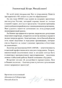 Поздравление А.Л. Буркова с 65 летием