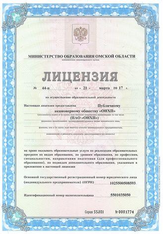 """Лицензия ПАО """"ОНХП"""" на право оказания образовательных услуг"""