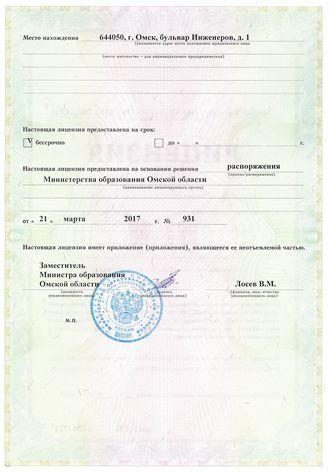 """Лицензия ПОА """"ОНХП"""" на право оказания образовательных услуг"""