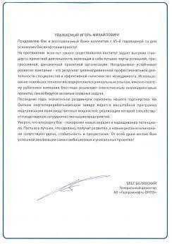 """Поздравление ПАО """"ОНХП"""" от АО """"Газпромнефть-ОНПЗ"""""""