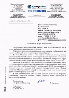 """Поздравление ПАО """"ОНХП"""" от ПНХЗ"""